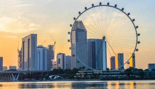 シンガポールフライヤーの料金は?割引方法・営業時間•アクセスなど伝授!