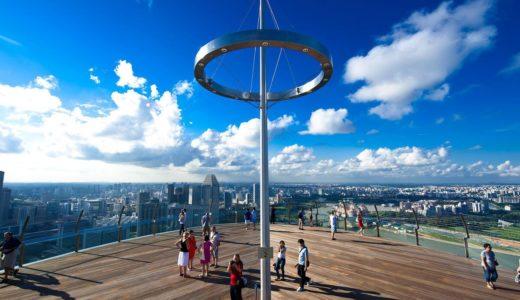 シンガポールのサンズ・スカイパーク展望デッキとは?昼と夜で2度楽しめる!マリーナベイサンズの宿泊者特典・割引情報もご紹介!