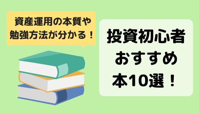 【株式投資】初心者におすすめな本10選!資産運用の本質や勉強方法が分かる本を選別!