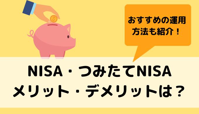 NISAとつみたてNISAの違いやメリット・デメリットは?初心者におすすめの資産運用方法や特徴をご紹介!