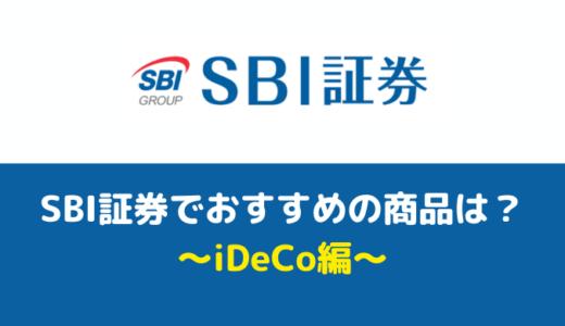 SBI証券でおすすめのiDeCo商品は? おすすめ銘柄と選び方を解説