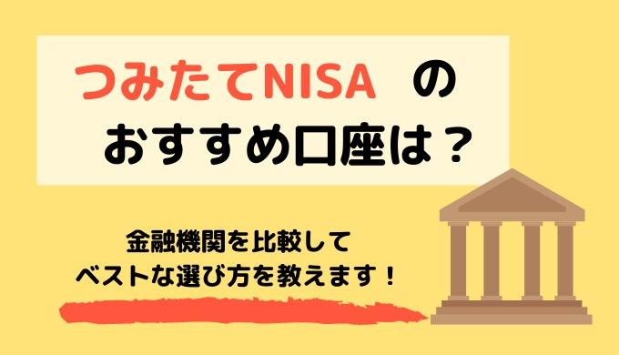 つみたてNISAのおすすめの口座は?銀行や証券会社などの金融機関を徹底比較!