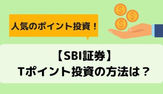 【必見】SBI証券×Tポイント投資の魅力は?やり方・方法は?