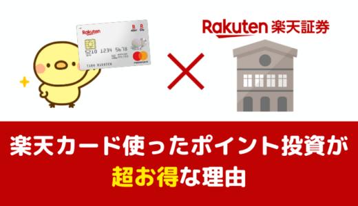 【最強】楽天証券なら楽天カードは必須!楽天カードを使ったポイント投資が超お得な理由を解説!