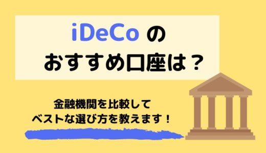 iDeCoのおすすめ金融機関(証券会社)は?選び方のポイントや手数料など徹底比較!