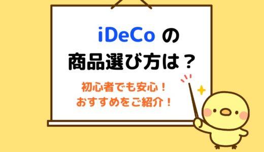 iDeCoの銘柄の選び方は?初心者でも安心なおすすめ商品はこれ!