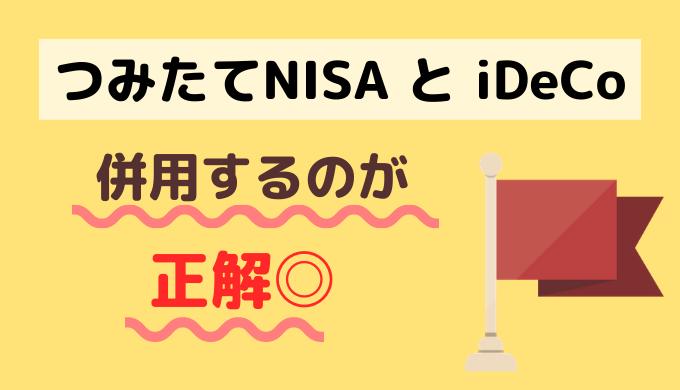 【知らなきゃ損】iDeCoとつみたてNISAは併用するのが正解!その理由とは?