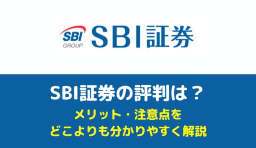 SBI証券の口コミ・評判は?実際に使って感じた4つのメリットや注意点を紹介!