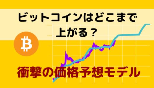ビットコインの将来価格はいくら? ストック対フローモデルから考える将来の予想価格