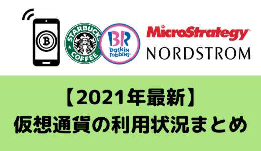 【2021年仮想通貨の利用状況は?】現在の決済手段・企業の保有資産状況まとめ