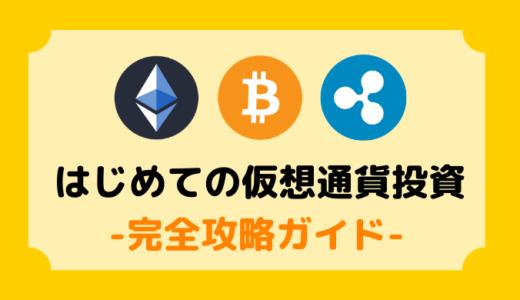 【2021年版】仮想通貨の完全攻略ガイド!初心者にもおすすめできる投資戦略も紹介!