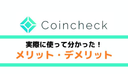 【口コミ・評判】Coincheckを実際に使ってわかった!メリット・デメリットをブログで紹介!