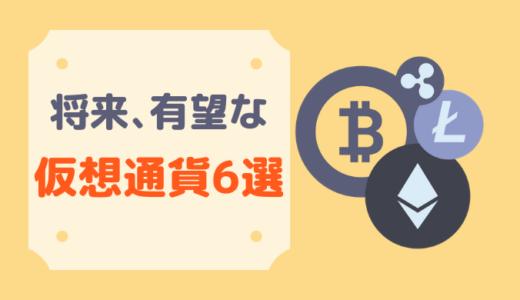 ビットコイン以外に有望な仮想通貨はどれ?将来性抜群のおすすめ6通貨を徹底解説!