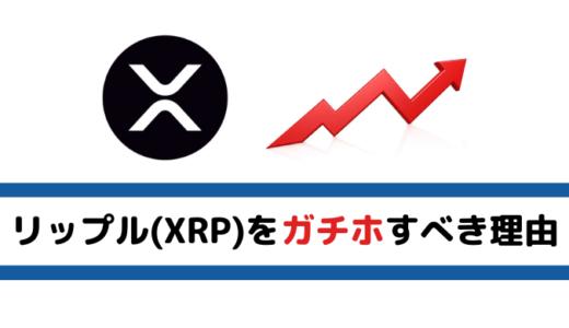 リップル(XRP)はいつまでガチホするべき? ガチホすべき理由・将来価格予想を合わせて徹底解説!