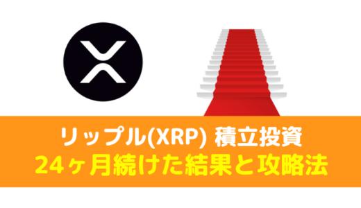 【実績ブログ】リップル(XRP)積立投資を24ヶ月続けた結果とリターンを上げる攻略法