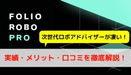 【次世代ロボアドバイザー】FOLIO ROBO PROの実力とは?実績・メリット・口コミを徹底解説!