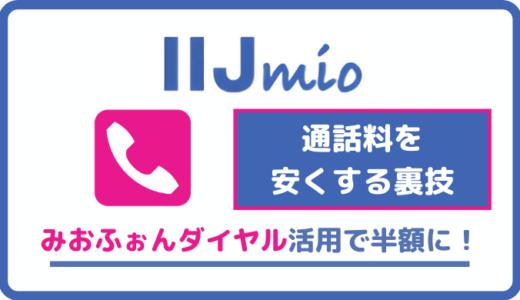 IIJmio(ギガプラン)の通話料は?節約する裏技も解説!