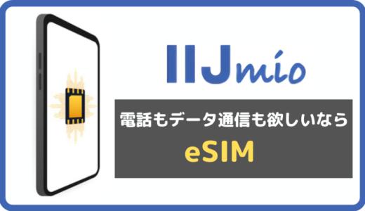 IIJmioの超低価格『 eSIM 』とは?通話は可能?料金など気になる情報を解説!