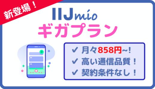 スマホ代に月々1,500円以上払っている人必見‼️格安SIM『 IIJmio 』が超おトク!