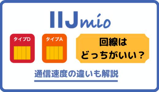 IIJmioのタイプAとタイプD(docomo回線)の違いは?通信速度は?おすすめ・注意点を解説!